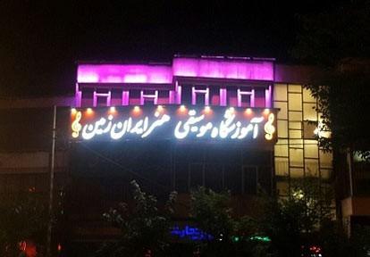 آموزشگاه موسیقی هنر ایران زمین