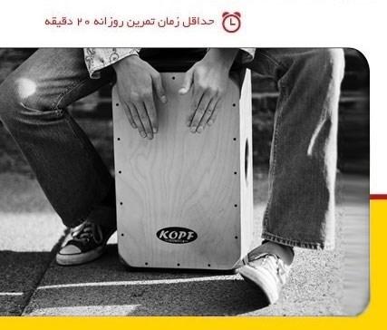 آموزش کاخن (کاخون)- آموزشگاه موسیقی هنر ایران زمین