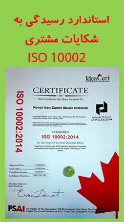 استاندارد رسیدگی به شکایات مشتری-ISO 10002