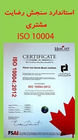 استاندارد سنجش رضایت مشتری- ISO 10004