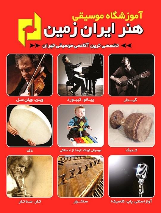 - آموزشگاه موسیقی گیشا- آموزشگاه موسیقی هنر ایران زمین