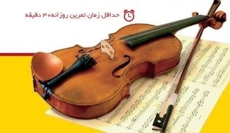 آموزش ویولون، آموزشگاه موسیقی هنر ایران زمین
