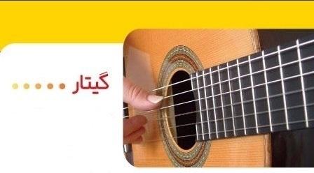 آموزش گیتار، آموزشگاه موسیقی ایران زمین
