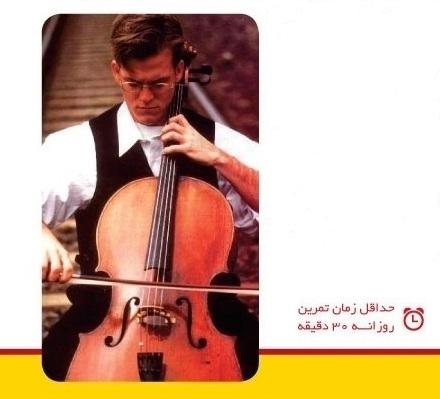 آموزش ویولنسل، آموزشگاه موسیقی هنر ایران زمین
