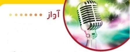آموزش آواز، آموزشگاه موسیقی هنر ایران زمین