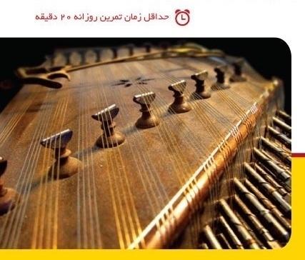 آموزش سنتور، آموزشگاه موسیقی هنر ایران زمین