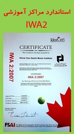 استاندارد مراکز آموزشی-IWA2